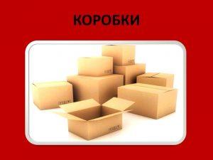 купить коробки донецк