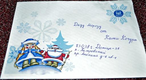 акция письмо деду морозу днр