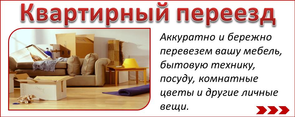 квартирный переезд Донецк