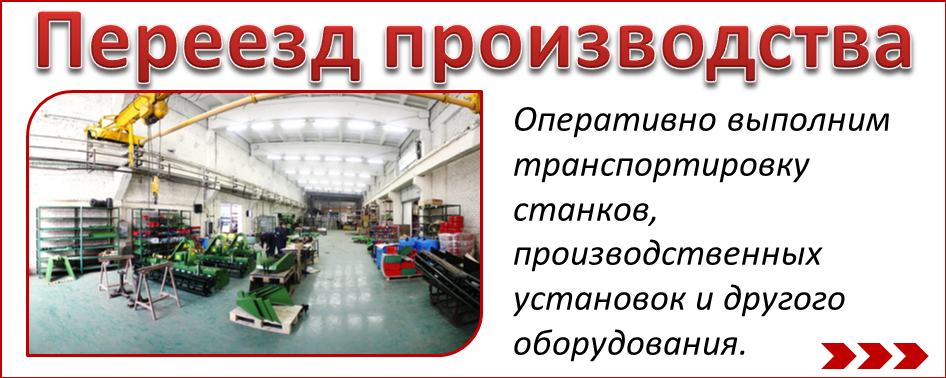 переезд производства бизнеса Донецк