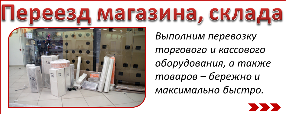 переезд магазина склада Донецк