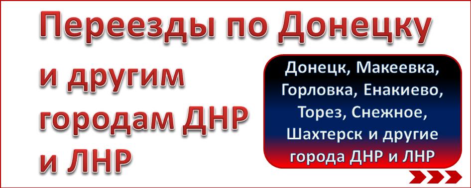 переезд Донецк ДНР ЛНР