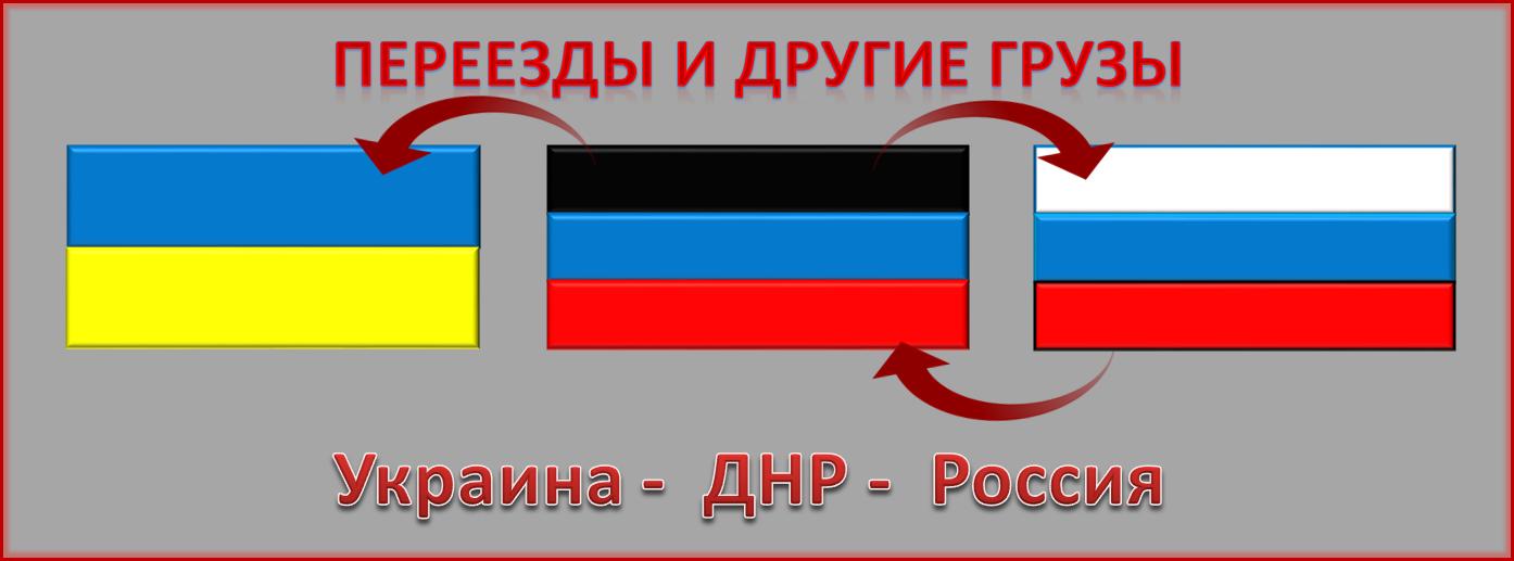 Грузоперевозки Донецк ДНР