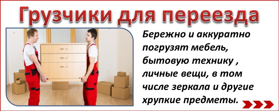 переезд грузчики Донецк