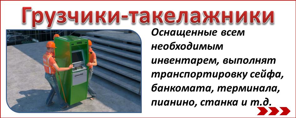 грузчики пианино сейф такелаж Донецк