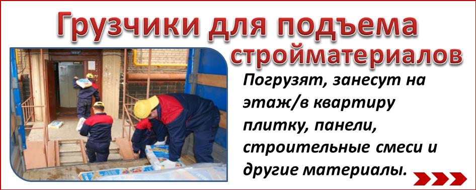 грузчики подъем занос стройматериалов Донецк