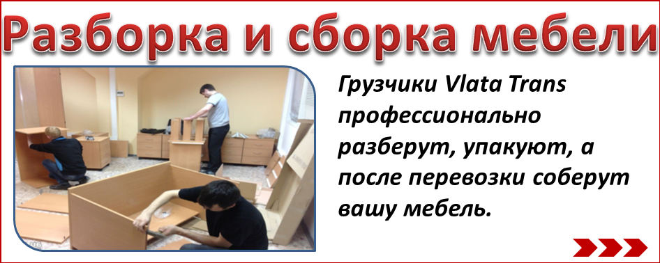 грузчики разборка сборка мебели Донецк