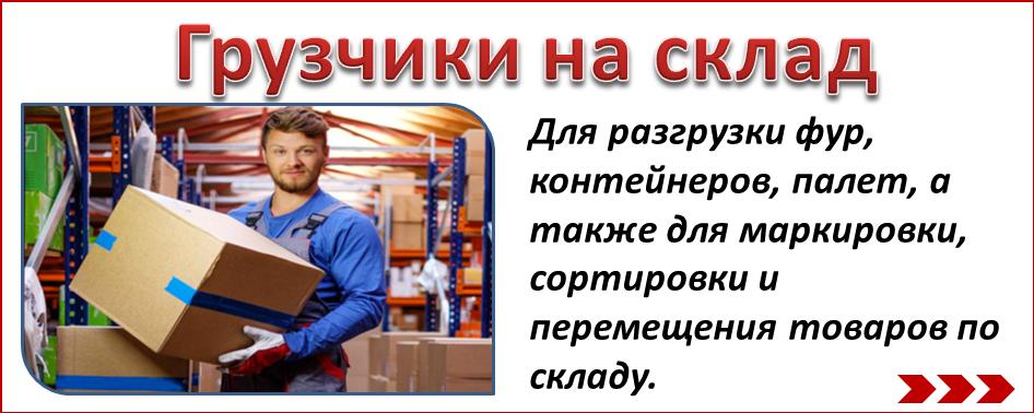 грузчики на склад Донецк