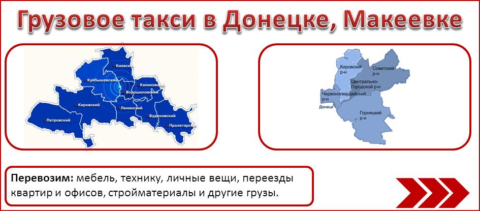 грузовое такси Донецк Макеевка