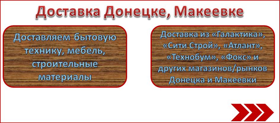 доставка техники мебели стройматериалов Донецк Макеевка