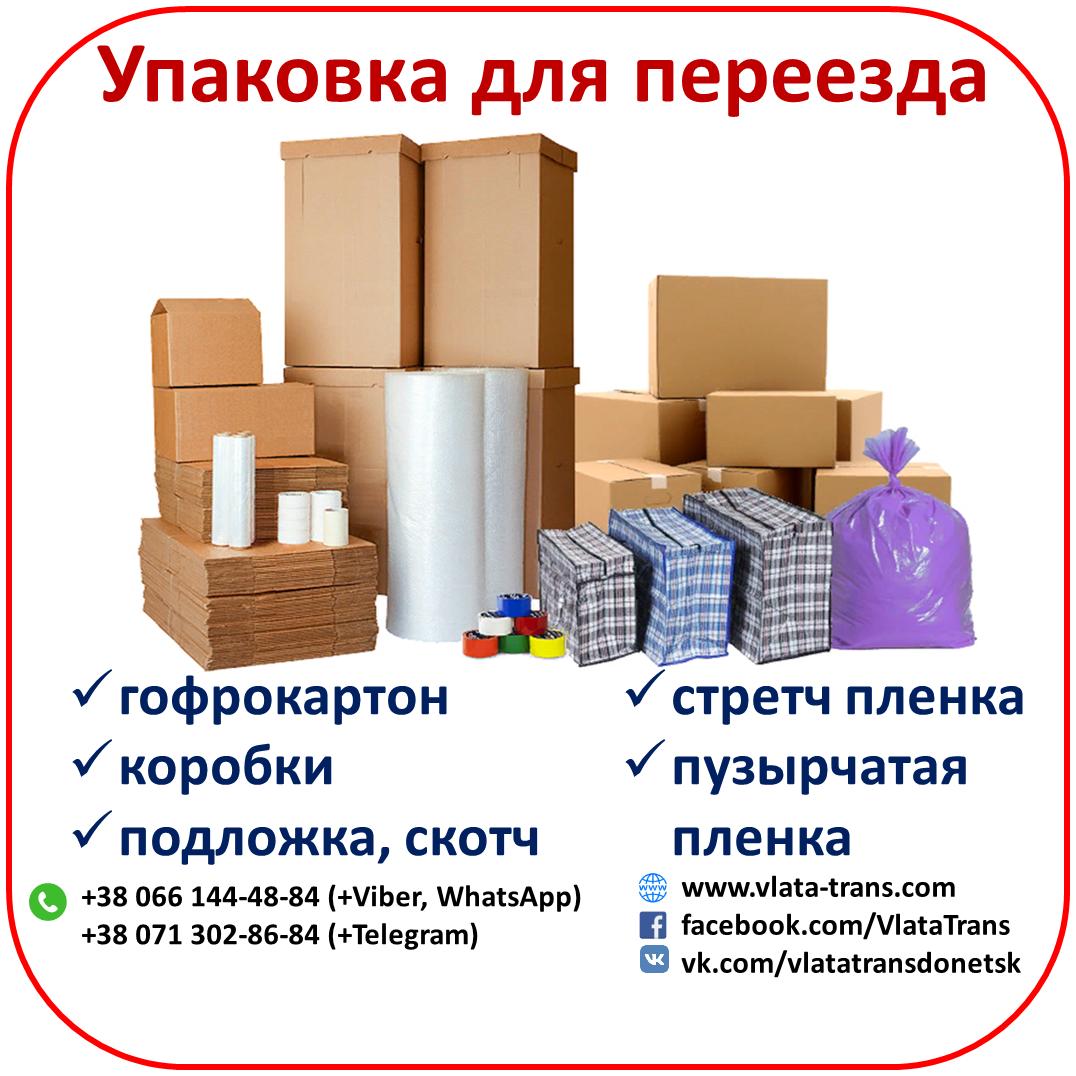 упаковка Донецк