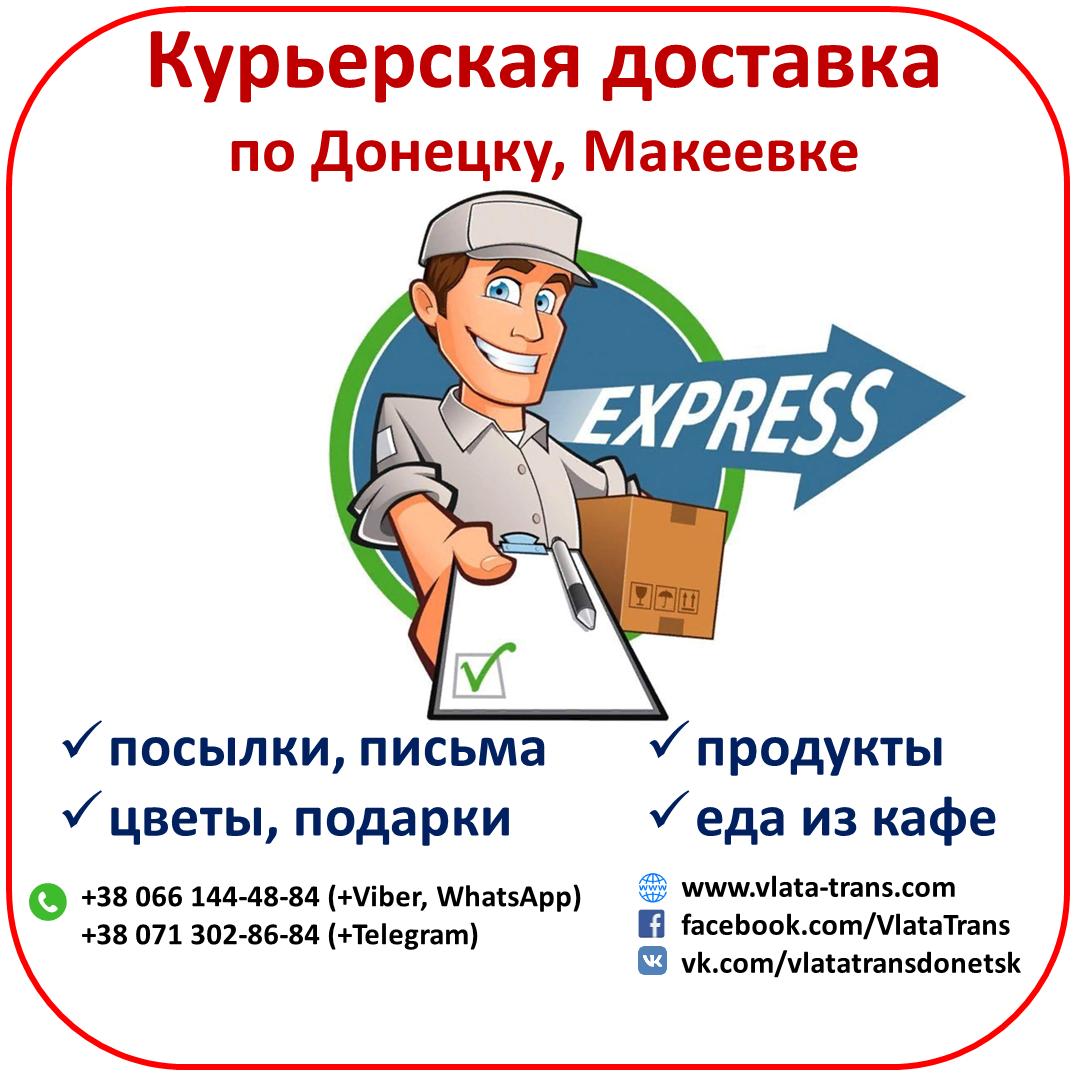 курьерская доставка Донецк
